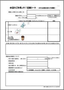 mikke_kiroku300