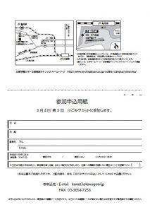 チラシ(裏)申込用紙
